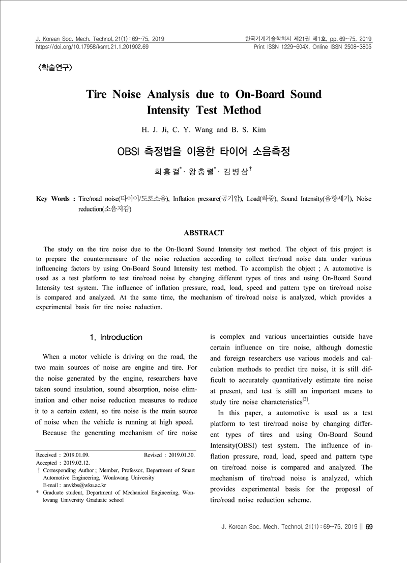 Tire Noise Analysis due to On-Board Sound Intensity Test